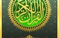 تحميل برنامج قراءة القرآن الكريم لنوكيا مجانا quran for nokia